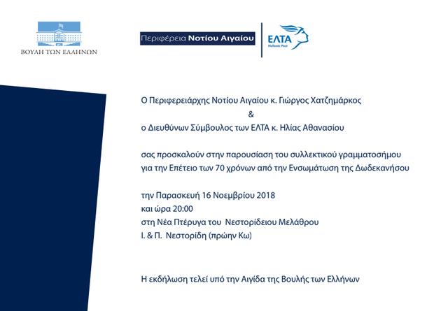 Η Περιφέρεια Νοτίου Αιγαίου παρουσιάζει σε συνεργασία με τα ΕΛΤΑ το συλλεκτικό γραμματόσημο για την Επέτειο των 70 χρόνων από την Ενσωμάτωση της Δωδεκανήσου