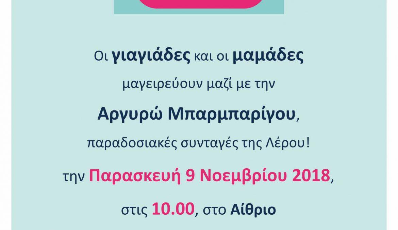 """Στην Λέρο, 9 Νοεμβρίου, η δράση """"Aegean mamas know best"""", στο πλαίσιο της Γαστρονομικής Περιφέρειας της Ευρώπης – Νότιο Αιγαίο 2019"""