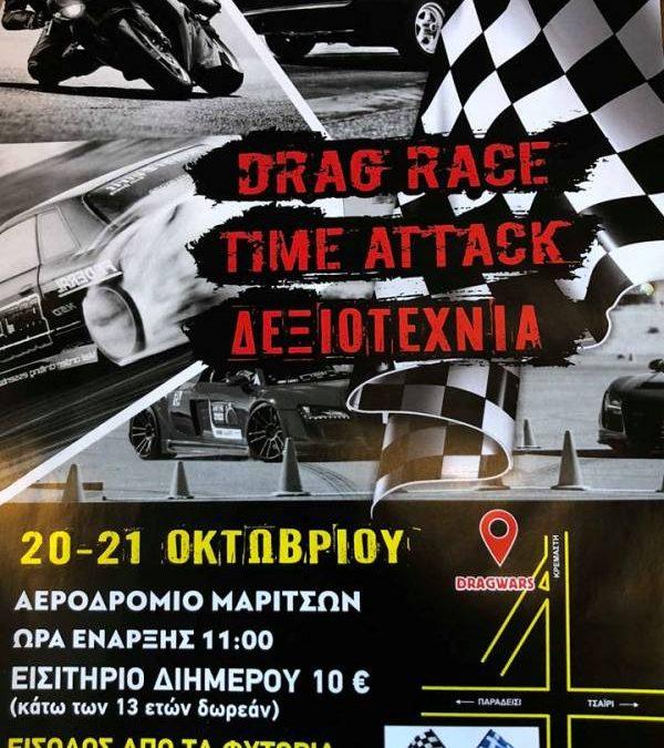 Αγώνες Επιτάχυνσης «Drag Wars 8» στο παλιό αεροδρόμιο Μαριτσών συνδιοργανώνει η Περιφέρειας Νοτίου Αιγαίου