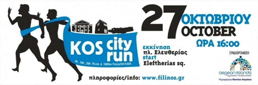 Η Περιφέρεια Νοτίου Αιγαίου συνδιοργανώνει τον αγώνα – θεσμό «Kos City Run 2018» στο νησί της Κω