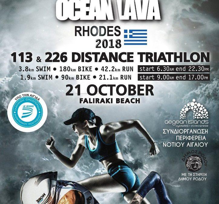 Πάνω από 200 συμμετοχές στον αγώνα τριάθλου «OCEAN LAVA RHODES 2018» που συνδιοργανώνει η Περιφέρεια Νοτίου Αιγαίου