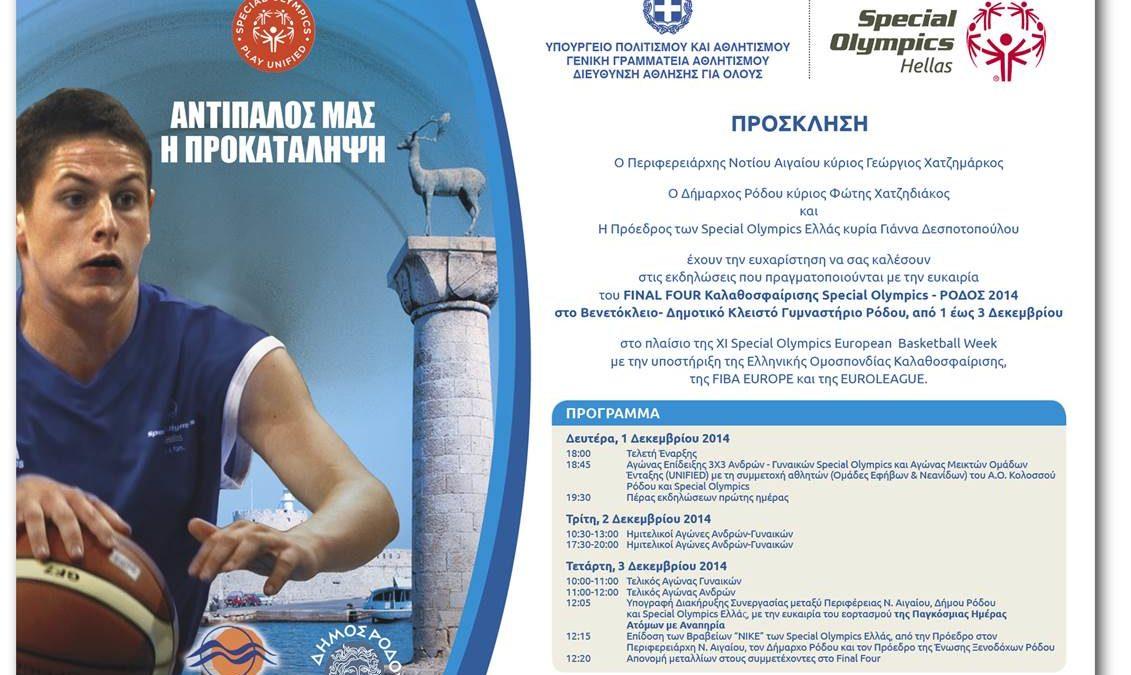 Special Olympics: Στη Ρόδο μια μεγάλη γιορτή του αθλητισμού από 1 έως 3 Δεκεμβρίου