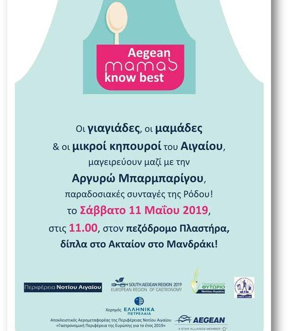 Οι «Μαμάδες του Αιγαίου» & «Οι Κηπουροί του Αιγαίου» στις 11 Μαΐου γιορτάζουν τη γιορτή της Μητέρας ση Ρόδο!