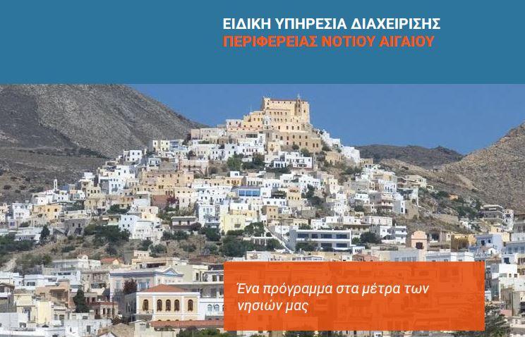 Δημοπρατείται η ενεργειακή αναβάθμιση των κτιριακών συγκροτημάτων Λυκείων Σύρου και Δημοτικού Σχολείου  Ποσειδωνίας Σύρου