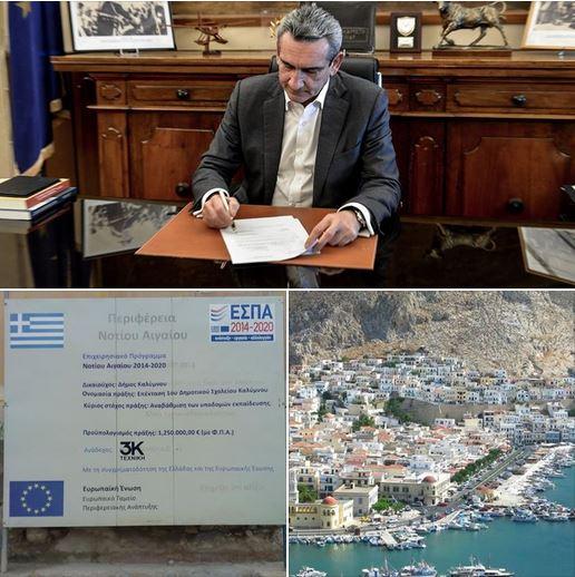 Αύξηση χρηματοδότησης για την επέκταση του 1ου Δημοτικού Σχολείου Καλύμνου, από ευρωπαϊκούς πόρους της Περιφέρειας Νοτίου Αιγαίου