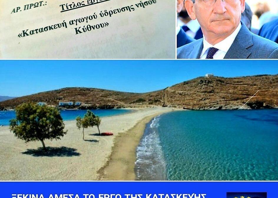 Υπογραφή εργολαβικής σύμβασης με τον ανάδοχο για την κατασκευή αγωγού ύδρευσης Κύθνου