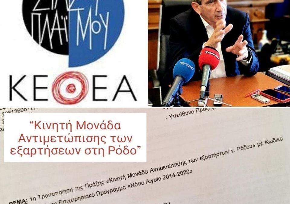 Η Περιφέρεια Ν. Αιγαίου αυξάνει τη χρηματοδότησης της Κινητής Μονάδας των ΚΕΘΕΑ – ΟΚΑΝΑ στη Ρόδο, για την αντιμετώπιση των εξαρτήσεων