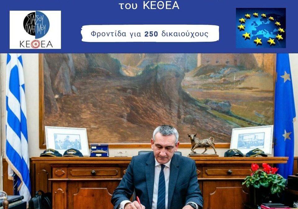 Αύξηση χρηματοδότησης Πολυδύναμου Κέντρου για την αντιμετώπιση των εξαρτήσεων Ρόδου, από ευρωπαϊκούς πόρους της Περιφέρειας Νοτίου Αιγαίου