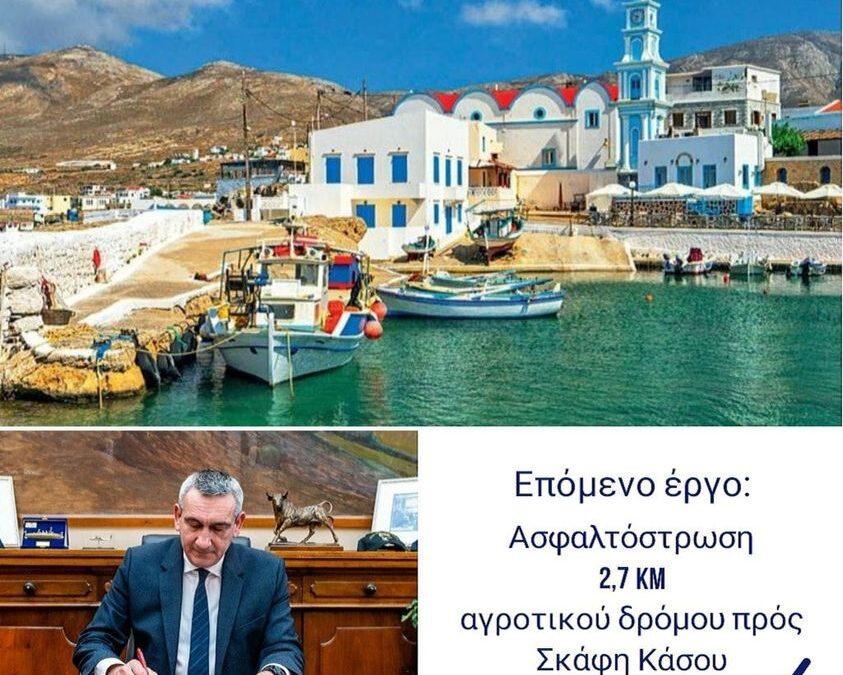 Ασφαλτόστρωση δρόμου προς Σκάφη νήσου Κάσου, από την Περιφέρεια Νοτίου Αιγαίου