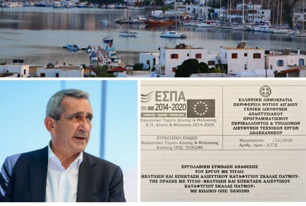Ξεκινά η υλοποίηση του έργου βελτίωσης και επέκτασης αλιευτικού καταφυγίου Σκάλας Πάτμου, δαπάνης ύψους 1,5 εκ. ευρώ