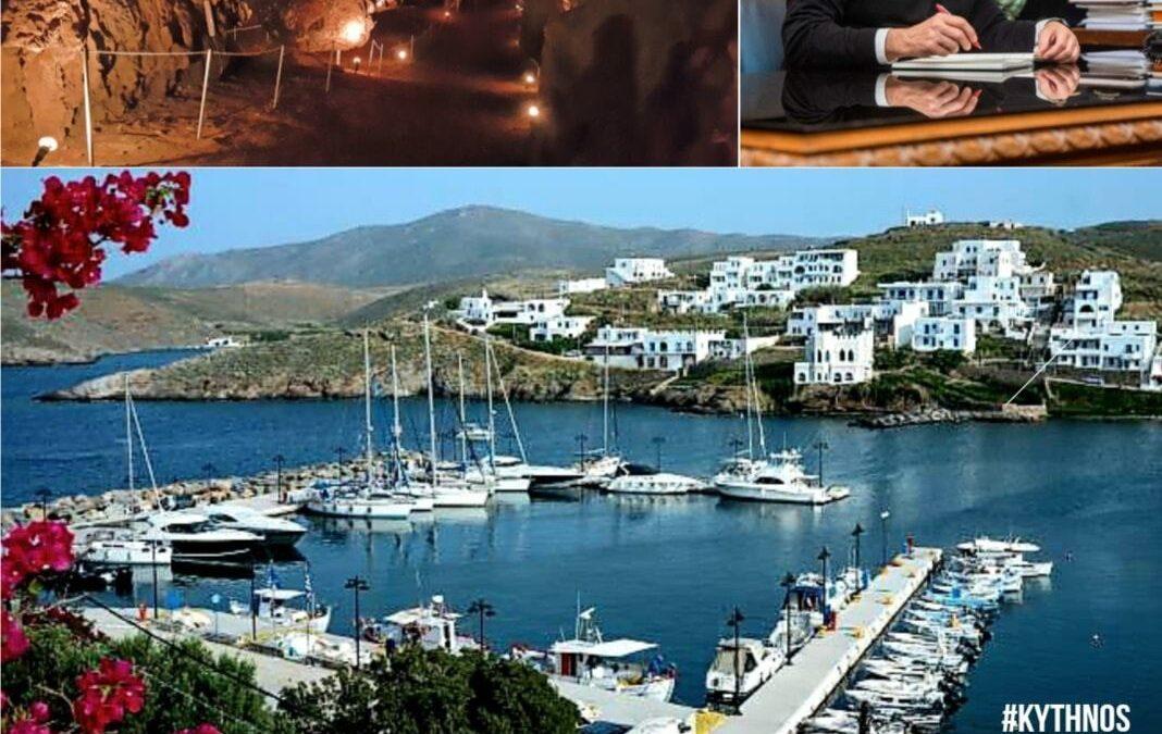 Η Περιφέρεια Νοτίου Αιγαίου αναλαμβάνει την Ανάδειξη του Σπηλαίου Δρυοπίδας Κύθνου