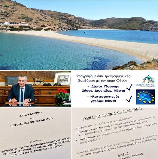 Παρεμβάσεις στο γήπεδο ποδοσφαίρου και στο δίκτυο ύδρευσης Κύθνου από την Περιφέρεια Ν. Αιγαίου σε συνεργασία με τον Δήμο