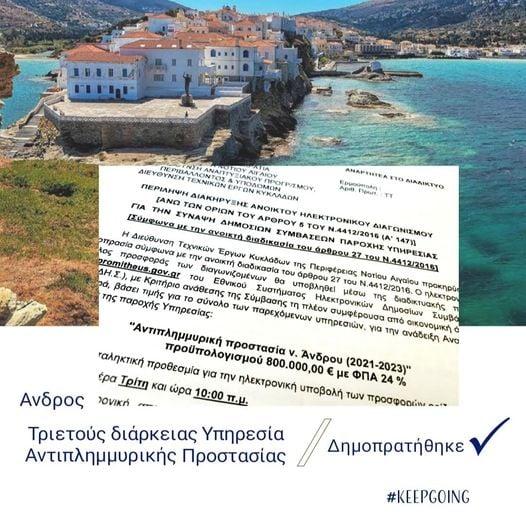 Έργα αντιπλημμυρικής προστασίας, ύψους 0,8 εκατ. ευρώ στο νησί της Άνδρου, για την τριετία 2021 – 2023