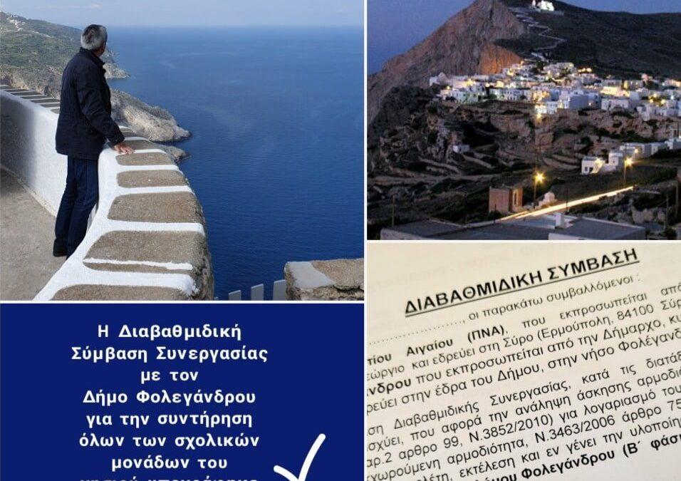 Με 220.000,00 ευρώ, η Περιφέρεια Νοτίου Αιγαίου χρηματοδοτεί έργα επισκευής και συντήρησης των σχολικών κτιρίων του Δήμου Φολεγάνδρου