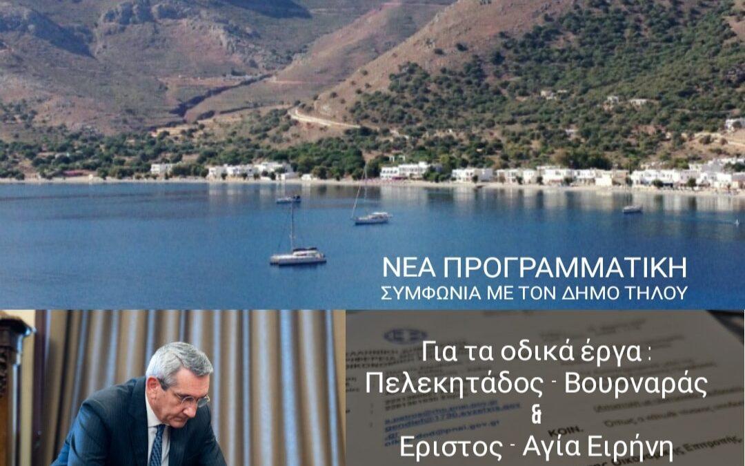 Από την Περιφέρεια Νοτίου Αιγαίου η εκτέλεση του έργου  βελτίωσης υφισταμένου οδικού δικτύου Δήμου Τήλου