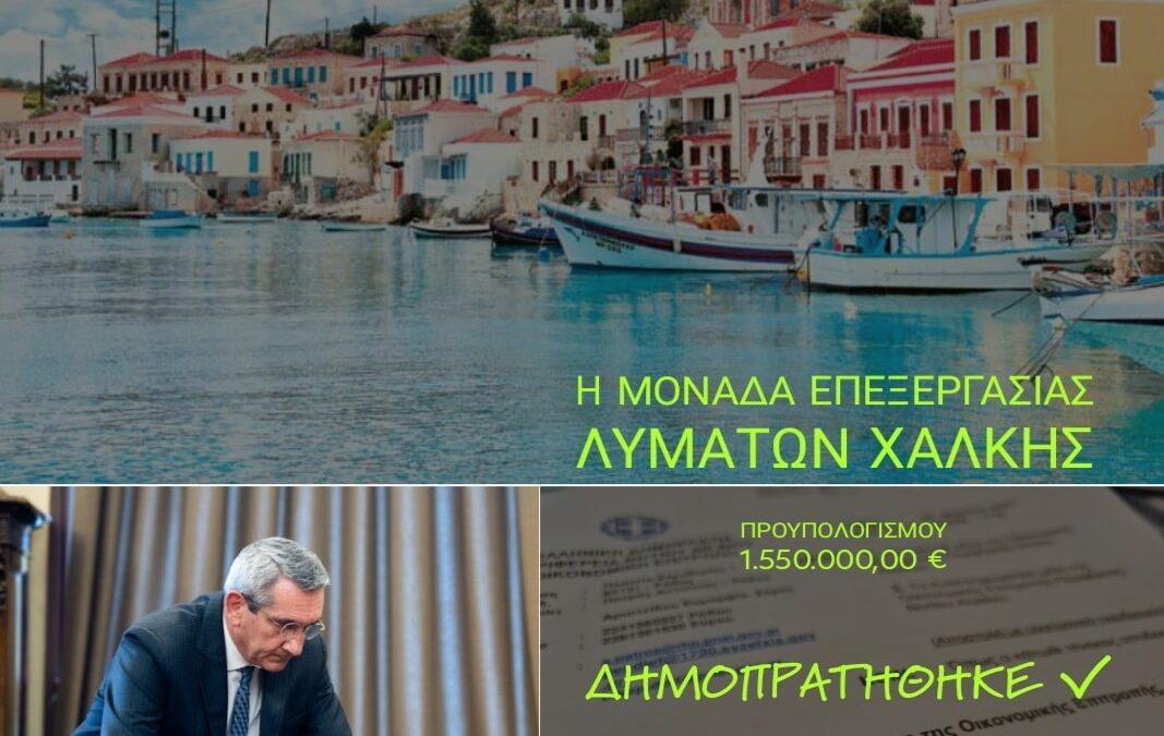 Δημοπρατείται από την Περιφέρεια Νοτίου Αιγαίου ο Βιολογικός του Δήμου Χάλκης