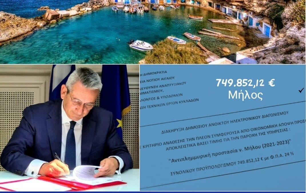 Έργα αντιπλημμυρικής προστασίας, ύψους 0,75 εκατ. ευρώ στο νησί της Μήλου, για την τριετία 2021 – 2023