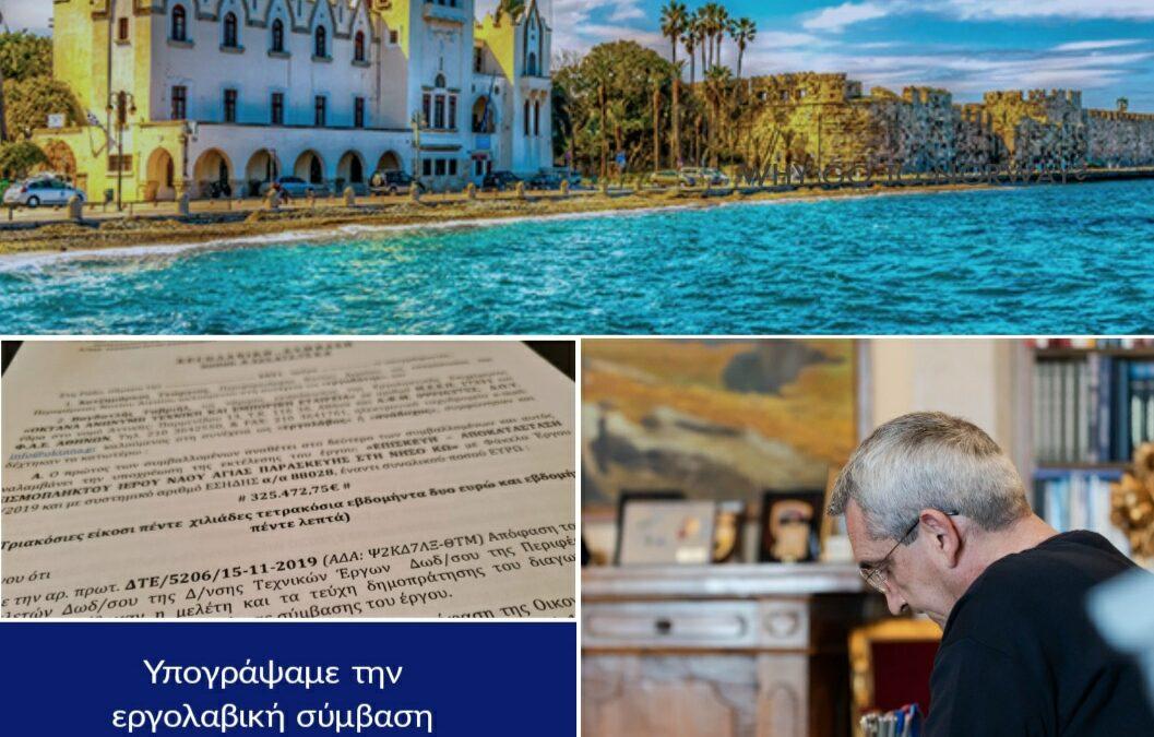 Υπεγράφη η εργολαβική σύμβαση για την αποκατάσταση του σεισμόπληκτου Ιερού Ναού Αγίας Παρασκευής στην Κω