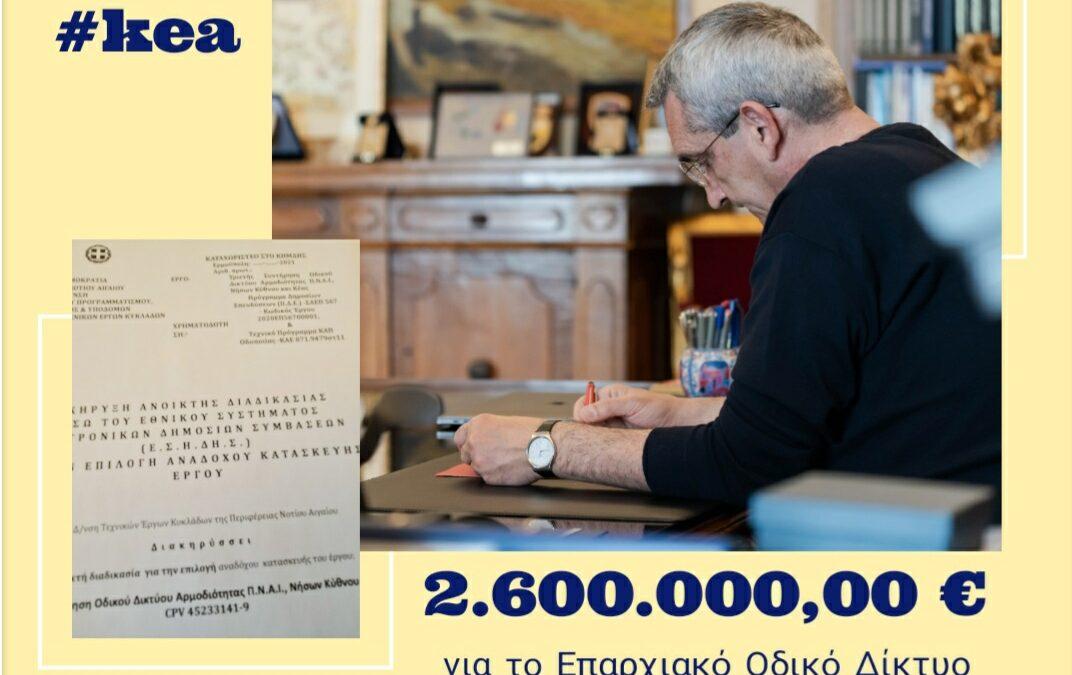 Δημοπρατείται από την Περιφέρεια η τριετής συντήρηση του επαρχιακού οδικού δικτύου σε Κύθνο και Κέα, με προϋπολογισμό 2.600.000,00 ευρώ
