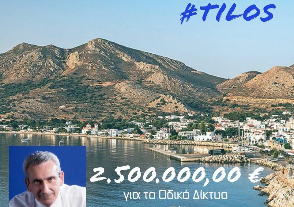 Ολοκληρώθηκε και ο διαγωνισμός για την τριετή συντήρηση του οδικού δικτύου Τήλου,  προϋπολογισμού 2,5 εκατ. ευρώ