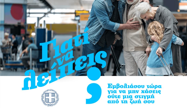 Στον αέρα η καμπάνια της Περιφέρειας Νοτίου Αιγαίου για την προώθηση του εμβολιασμού σε Δωδεκάνησα και Κυκλάδες