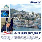 Υπογραφή σύμβασης με τον ανάδοχο για την τριετή αντιπλημμυρική προστασία Νάξου & Μικρών Κυκλάδων