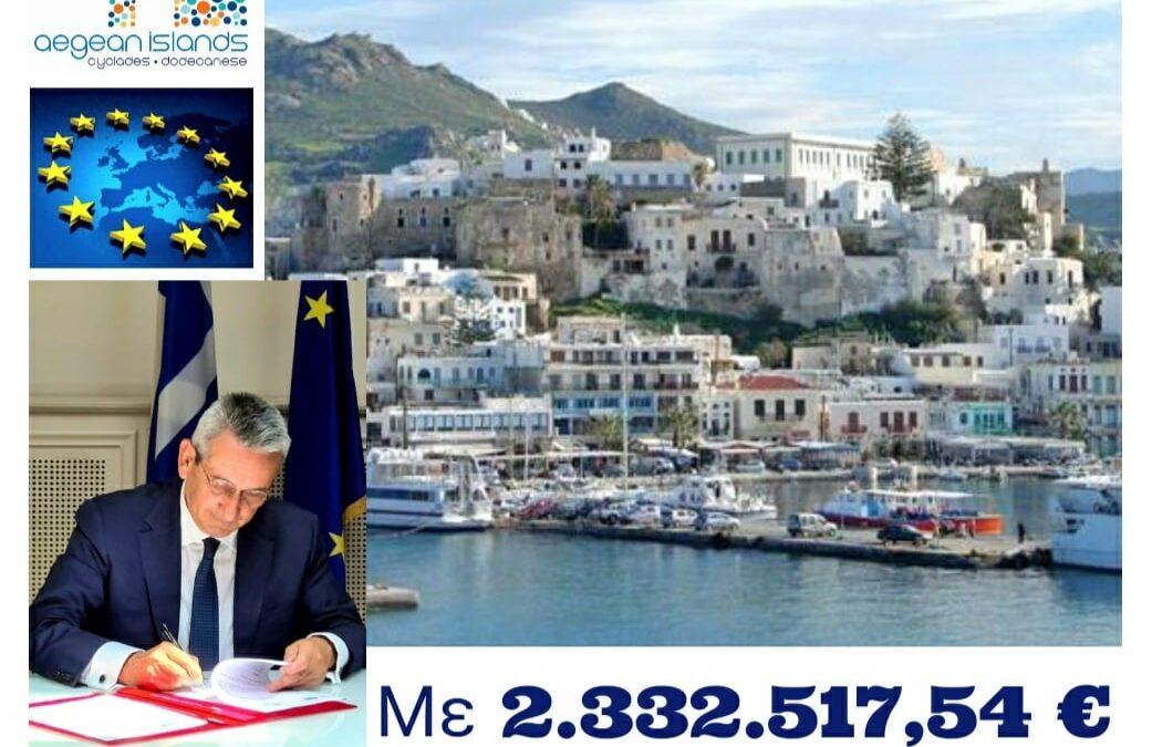 Με  επιπλέον 2,3 εκατ. ευρώ, η Περιφέρεια διπλασιάζει τη χρηματοδότηση για την Νησίδα Μουσείων στο επιβλητικό Κάστρο Χώρας Νάξου, από ευρωπαϊκούς πόρους