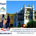 Υπογραφή σύμβασης με τον ανάδοχο για την τριετή αντιπλημμυρική προστασία της Τήνου