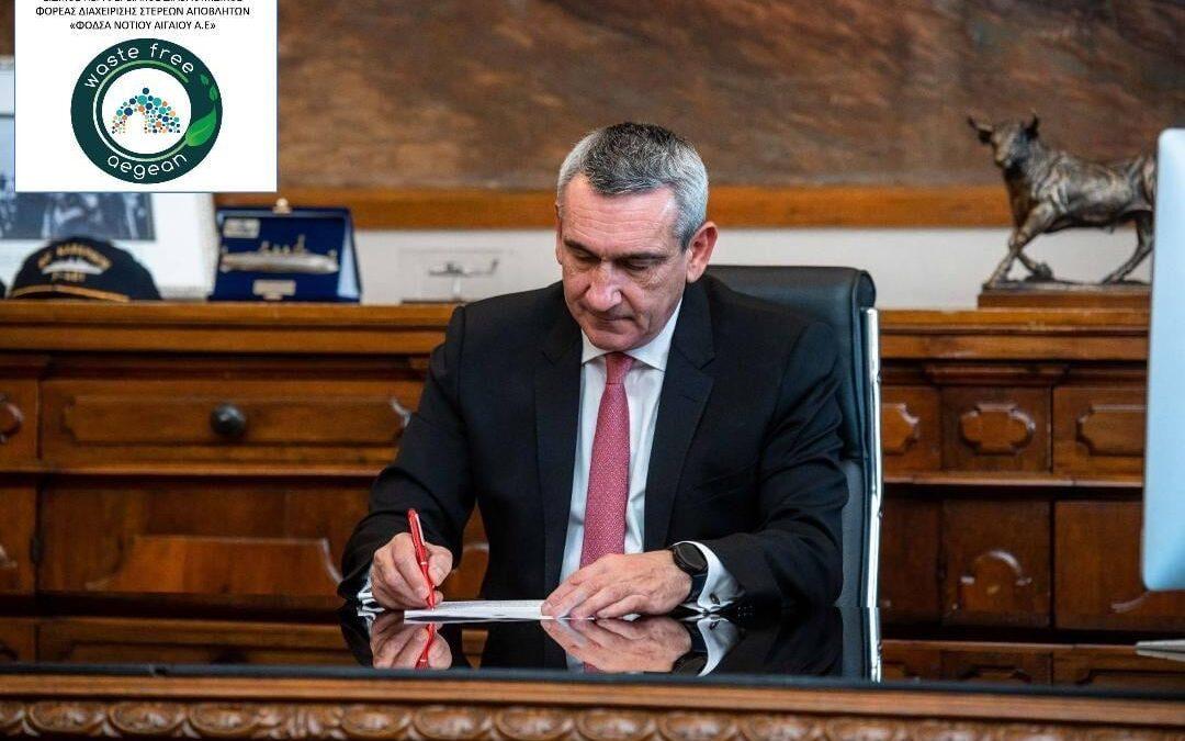 Η συνεργασία των Δήμων με τον ΦοΔΣΑ Ν.Α. φέρνει στην Περιφέρεια Νοτίου Αιγαίου, το μεγαλύτερο περιβαλλοντικό πρόγραμμα Ανακύκλωσης