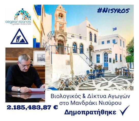 Δημοπρατείται από την Περιφέρεια το έργο της εγκατάστασης επεξεργασίας και αγωγού μεταφοράς λυμάτων Μανδράκι – ΕΕΛ Δήμου Νισύρου