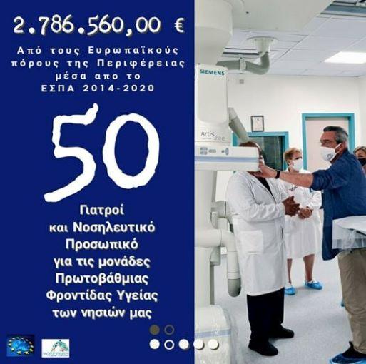 50 γιατροί και νοσηλευτικό προσωπικό στις Μονάδες Πρωτοβάθμιας Φροντίδας Υγείας των νησιών, με επιπλέον ευρωπαϊκούς  πόρους της Περιφέρειας, ύψους 2,78 εκατ. ευρώ